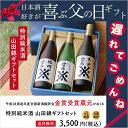 父の日 ギフト 日本酒 飲み比べ 特別純米 山田錦ギフトセッ...