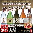 お歳暮 御歳暮 ギフト 日本酒 飲み比べ 純米酒ギフトセット 送料無料