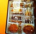 ほていやオリジナルクッキー詰め合わせ 14袋入り...
