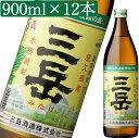 【26日9:59まで特価】芋焼酎 三岳(みたけ) 25度 900ml×12本セット【三岳酒造】【ケース販売】