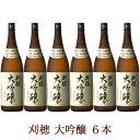 刈穂 大吟醸 1800ml ×6本セット【秋田清酒】日本酒【倉庫A】