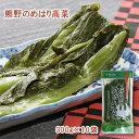 【7月2日 9:59まで5倍】熊野のめはり高菜300g×10袋【