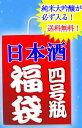 純米大吟醸が必ず入る福袋!「日本酒飲み比べ」720ml×4本...