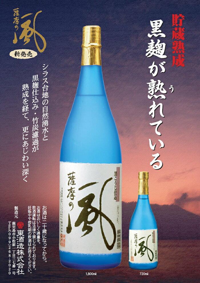 芋焼酎 薩摩の風 25度 1800ml【東酒造...の紹介画像2
