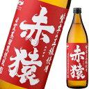 【芋焼酎】赤猿 25度 900ml【小正酒造】【紫芋の王様】【パープルスイートロード使用】【税別10000円以上購入で送料無料】