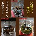 チョコろてん3種から6つ選べるセット!(Wチョコ、ミルクコーヒー、抹茶)(北海道、沖縄へは別途送料かかります)