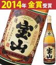 【芋焼酎】薩摩宝山 25度 1800ml【西酒造】【税別10000円以上購入で送料無料】