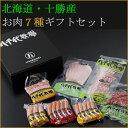 北海道十勝 八千代牧場 お肉7種ギフトセ...