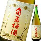 【リキュール】佐多宗二商店謹製 角玉梅酒 12度 1800ml【酒蔵仕込みの本格梅酒】