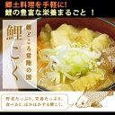 【国産】鯉こく 6袋【コモリ食品】(送料無料!※北海道・沖縄へは別途かかります)