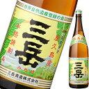 【芋焼酎】三岳 25度 1800ml【三岳酒造】【販売店限定】【税別10000円以上購入で送料無料】