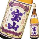 【芋焼酎】紫薩摩宝山 25度 1800ml【西酒造】【税別10000円以上購入で送料無料】