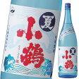 【夏季限定・芋焼酎】小正 夏小鶴 20度 1800ml【小正醸造】