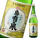 黒糖焼酎 島有泉(しまゆうせん) 20度 1800ml【有村酒造】【倉庫A_】