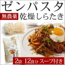 zenpasta(ゼンパスタ) スープ付 伊豆河童の乾燥しらたき ゼンパスタ ダイエットこんにゃく麺 約12食 1袋(25g×12個)入り×2袋(北海道、沖縄へは別途送料かかります)