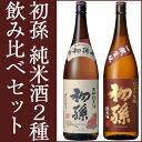 初孫 日本酒2種各3本 飲み比べセット 1800ml×6本セット【東北銘醸】【送料無料】
