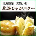 北海じゃがバター 4個入り×4袋(グルメ・ド・ノール)...