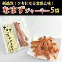 国産 なまずジャーキー40g×5袋 【コモリ食品】【鯰・ナマズ】
