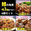 【21日(金) 9:59まで5倍】国産 鯉の角煮3種6袋セッ...