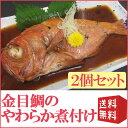 お中元のし対応可 金目鯛のやわらか煮付け 化粧箱入れ2個セット【かねはち】【代引き不可】【送料無料】