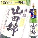 特撰 米一途 山田錦 1800ml【普通酒】【小山本家酒造】日本酒 【清酒】【倉庫A】