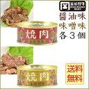 【16日9:59まで5倍】美熊野牛 焼肉缶詰 2種6個セット...