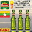 ミャンマービール myanmar beer 330ml瓶×24本セット【正規輸入品】【ミャンマービール社】【東南アジアのビール】