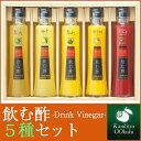 【23日9:59まで2倍】【柑橘王国】飲む酢5本セット(ブラッドオレンジ・柚子・