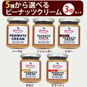 無添加 ピーナッツクリーム&ペースト5種から選べる3個セット【ピーナッツカンパニー】