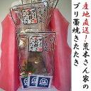 ブリの藁焼きたたきセット(3袋800g)【荒木さん家の鰤】【勇進】...
