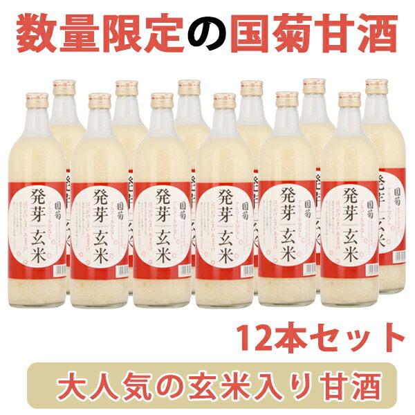 国菊 発芽玄米 甘酒 720ml瓶 12本セット...の商品画像
