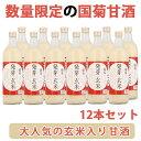 国菊 発芽玄米 甘酒 720ml瓶 12本セット【あまざけ・あまさけ・あま酒】
