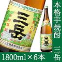 芋焼酎 三岳(みたけ) 25度 1800ml×6本セット【三...