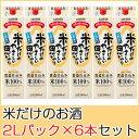 米だけのやさしい思いやり 2Lパック酒×6本セット【普