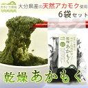 天然乾燥あかもく(15g)×6袋セット【おおいた姫島】【