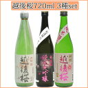越後桜 720ml 3種飲み比べセット(大吟醸・純米大吟醸・特選純米酒)【日本酒/清酒】