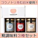 お歳暮のし対応可 HANAFUSA 糀調味料セット(3個入)【塩糀・醤油糀・甘糀】【しょうゆの花房】