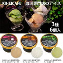 KIHEICAFE 珈琲専門店のアイス 3種各2個セット【大人のカフェラテ、大人のキャラメルラテ、抹茶ラテ】