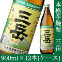 芋焼酎 三岳(みたけ) 25度 900ml×12本セット【三...