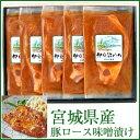 宮城県産豚ロース味噌漬け I-25M【伊豆沼ハム】【伊豆沼農産】