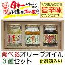 食べるオリーブオイル3種セット(食べるオリーブオイル、食べる...