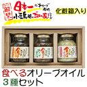 食べるオリーブオイル3種セット【共栄食糧】【代引き不可】【送...