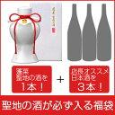 【福袋】聖地の酒が入る!!福袋 日本酒4本セット(聖地の酒+...