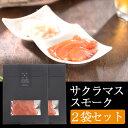 サクラマススモーク 2袋【無添加】【HARRY CRANES-ハリークレインズ-】