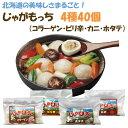 じゃがもっち 北海道の味わいセット 4種40個(コラーゲン、ピリ辛、カニ、ホタテ 各10個入) 五洋物産