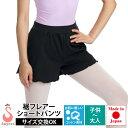バレエショートパンツ コットン素材で裾フリルがカワイイ! バレエ、新体操、ダンス 、エアロ、ピィラティス、ヨガ、サイクリングにも♪ ..