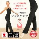 日本製ジャズパンツ・子供?大人用 足長美人になれるストレッチパンツ レオタード屋さんのストレッチパン