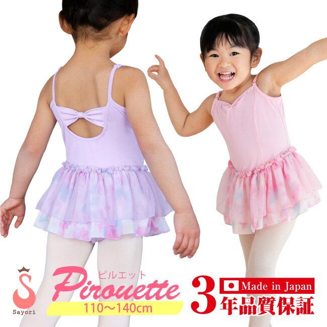 バレエレオタード子供[ピルエット]全2色スカート付きレオタード日本製3年保証付キッズジュニア子供レオ