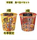蒙古タンメン食べ比べ 辛旨飯・辛旨飯 チーズの一撃 2種×3(計6個)