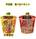 蒙古タンメン食べ比べ 辛旨飯・辛旨飯 チーズの一撃 2種×6 (計12個)